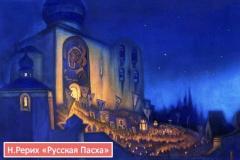 Онлайн-путешествие «Великий праздник глазами русских художников»