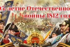 Час истории «Бородинское поле русской славы»
