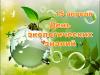 den_ekologicheskih_znanij_15_aprelya