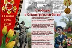 Час истории «Великие сражения эпохи: Сталинградская битва»