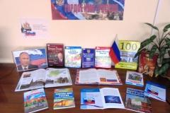 Час информации «Этой силе имя есть - Россия»